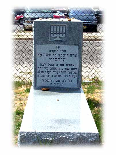 Singlebarrel Hebrew